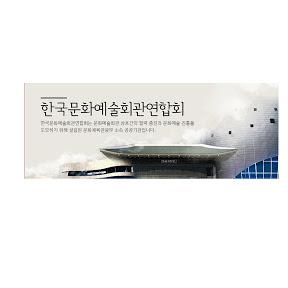 한국문화예술회관연합회
