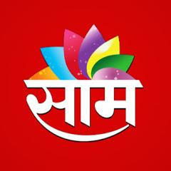 Saam Marathi TV News