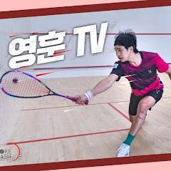 영훈TV [Yeong Hoon TV]