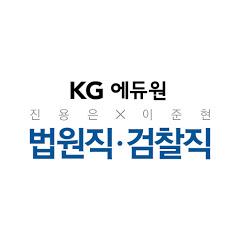 KG에듀원법원직·검찰직
