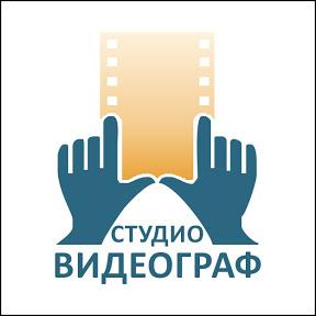 Студио Видеограф