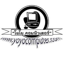 โยโยคอมพิวเตอร์ ซ่อมคอมสระบุรี