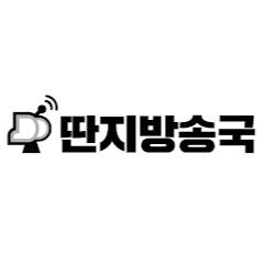 딴지방송국
