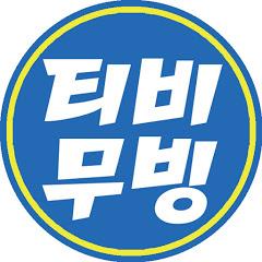 벽걸이TV설치티비무빙