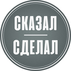 СКАЗАЛ - СДЕЛАЛ