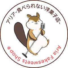 アリア -食べられない洋菓子店-