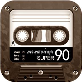 เพลงเก่ายุค 90'
