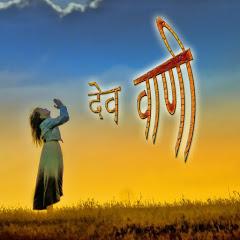 Dev Vaani