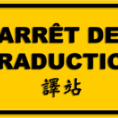 譯站Arrêt de traduction