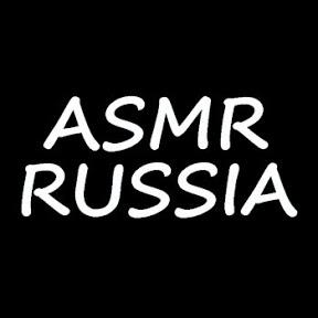ASMR-RUSSIA