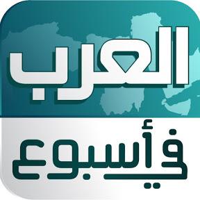 العرب في اسبوع