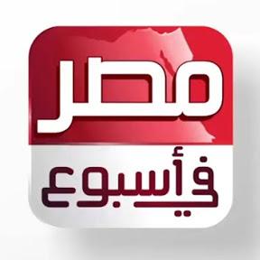 مصر فى اسبوع
