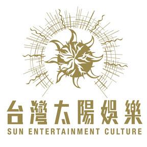太陽娛樂文化台灣官方YouTube