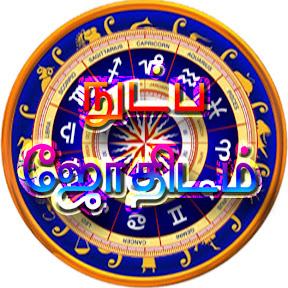 நுட்ப ஜோதிடம்