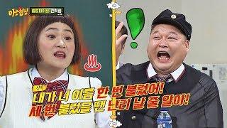 """♨강.호.동♨(kang ho dong) 김신영(Kim Shin-young)의 경고 """"세 번 부르면 난리 날 줄 알아!"""" 아는 형님(Knowing bros) 154회"""