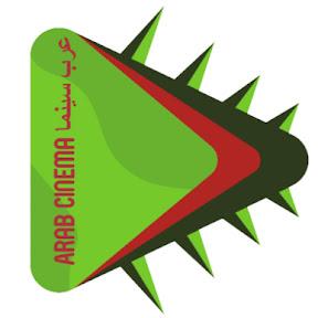 Arab cinema عرب سينما