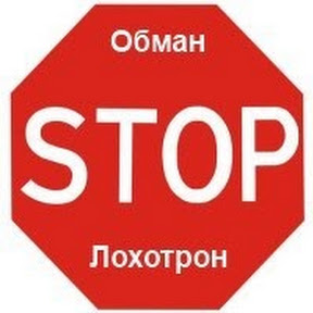 STOP ОБМАН