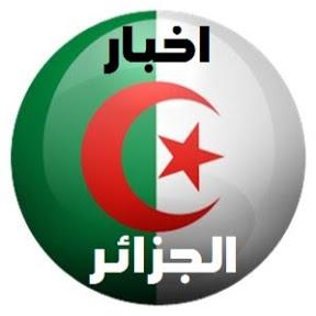 أخبار الجزائر - DZ akhbar