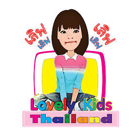 Lovely Kids Thailand