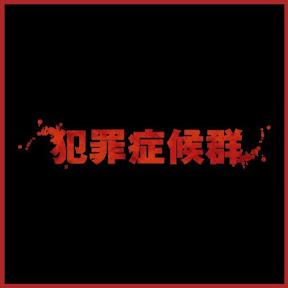 【配信終了】東海テレビ x WOWOW 共同製作連続ドラマ 犯罪症候群