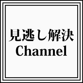 見逃し解決Channel