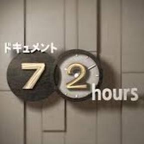 ドキュメント 72時間