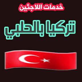 تركيا بالحلبي SAMER