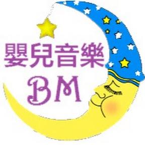 嬰兒音樂 BM