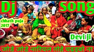 ####जोरे जोरे नारियल तोहे चढईबो ना ////Chhath Pooja Songs /// S. K Office Raj