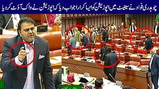 PTI Fawad Chaudhry Speech Today in Senate 14 October 2018