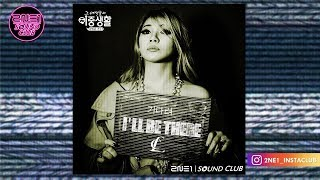CL - 기다려 (I'LL BE THERE) [Livin' The Double Life Track]