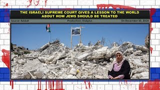Israeli Supreme Court gives a Lesson to the World about how Jews should be treated