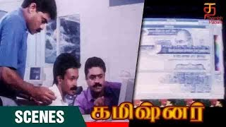 Suresh Gopi detects the  Fake currency from a Constable | Commissioner Movie | Suresh Gopi |Shobana