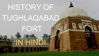 History of Tughlaqabad Fort in Hindi | #memoirs