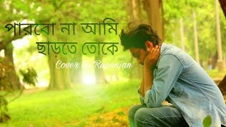 Parbo Na Ami Charte Toke Unplugged | Cover by Rupanjan