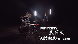 MAYDAY五月天 [ 派對動物Party Animal ]by 阿威 Drum Cover
