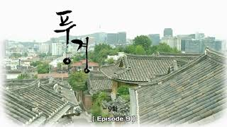 [ENG SUB] 풍경 / Wind-Bell Ep9