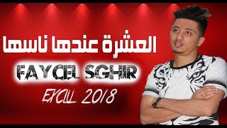7ef290062e555 Faycel Sghir I فيصل الصغير YouTube Channel Analytics and Report ...