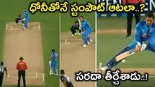 India vs New Zealand, 2nd T20I: Ish Sodhi Is Smart But MS Dhoni Is Smarter, Here's Proof