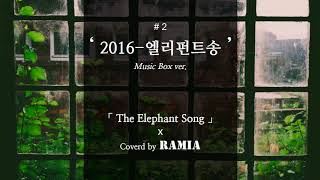 [Music Box] The Elephant Song - The Elephant Song (Cover)