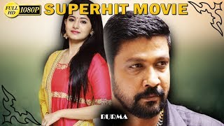 Latest Malayalam Super Hit Thriller Movie New Action Movies Latest Upload 2018 HD