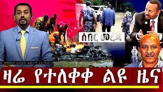 Ethiopia: EBC breaking news today 8 Aug 2019 | ETV Special ethiopia news | PM Dr Abiy Ahmed
