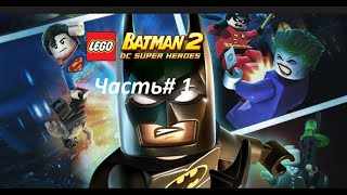 LEGO Batman 2 DC SUPER HEROES Прохождение - #1