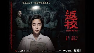 DETENTION official trailer (English subtitled)