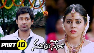 Nuvvala Nenila Full Movie Part 10 - Latest Telugu Full Movies - Varun Sandesh, Poorna