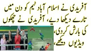 Shahid Afridi Sixes vs Islamabad United in PSL 4 Match 2019    Afridi Sixes in PSL 4