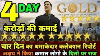 GOLD 5th day Boxoffice Collection, Akshay kumar Records Break Collection Akshay kumar hits 100 crore