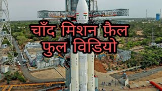 Official chandrayaan 2 videos ||Animation by Raja _khan
