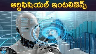 What is Artificial Intelligence in Telugu | AI Technology