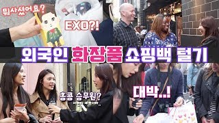 ENG) 외국인들은 한국에서 어떤 화장품을 사갈까? What cosmetics in foreigners' shopping bags?